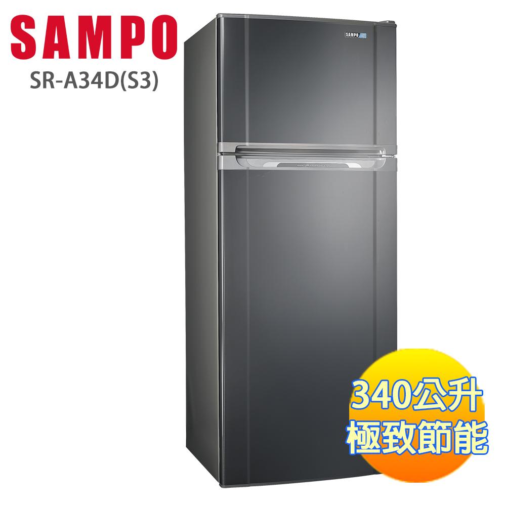 【SAMPO聲寶】340L 極致節能變頻雙門冰箱SR-A34D(S3)