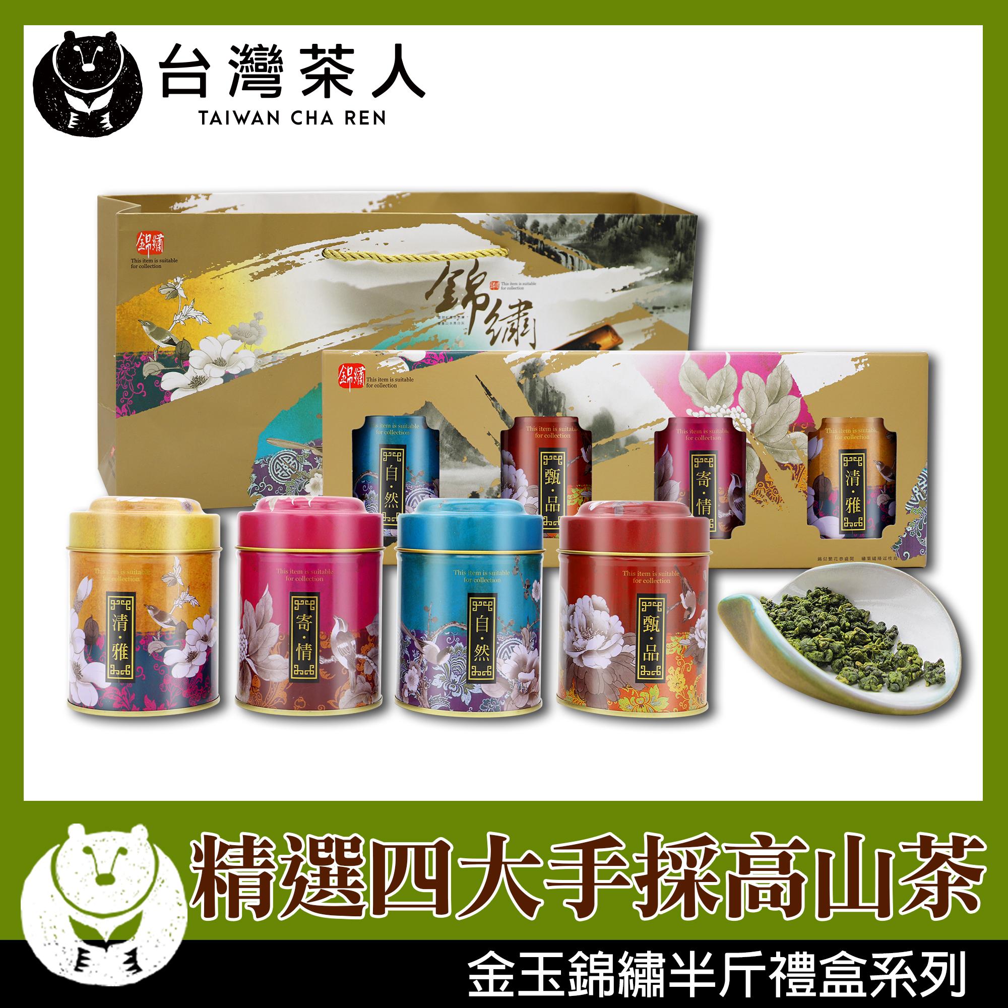 台灣茶人 錦繡禮盒