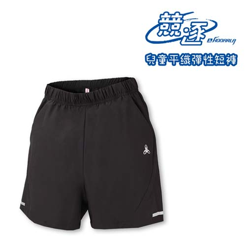 (童) HODARLA 男女-競逐平織彈性短褲-慢跑 路跑 台灣製 黑