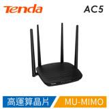 [夜殺]Tenda AC5 AC1200 免安裝最強家用路由器
