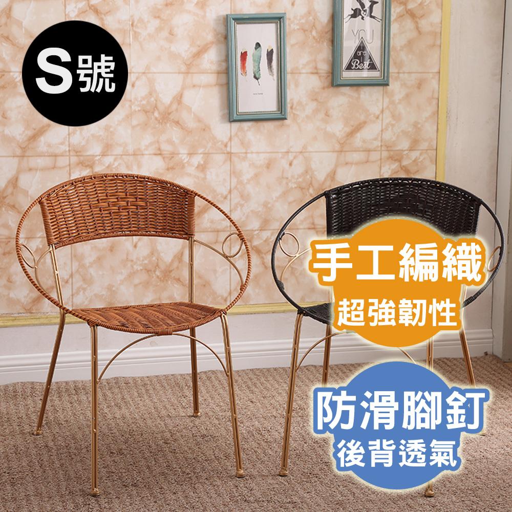 【ABOSS】時尚藤椅S號(黃/黑/白/綠)餐椅/桌椅/休閒椅/椅【DIY趣味組裝】