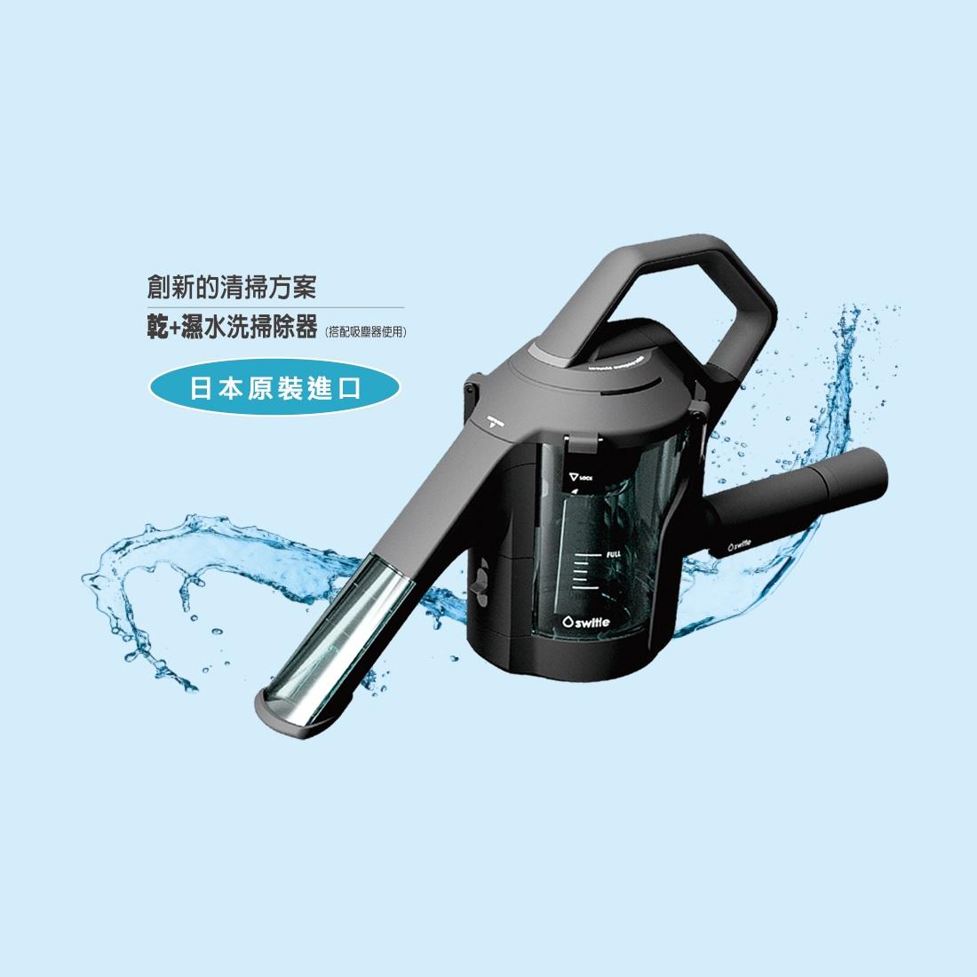 日本 switle 水洗掃除器 SWT-JT500(K)可水洗式吸頭組件