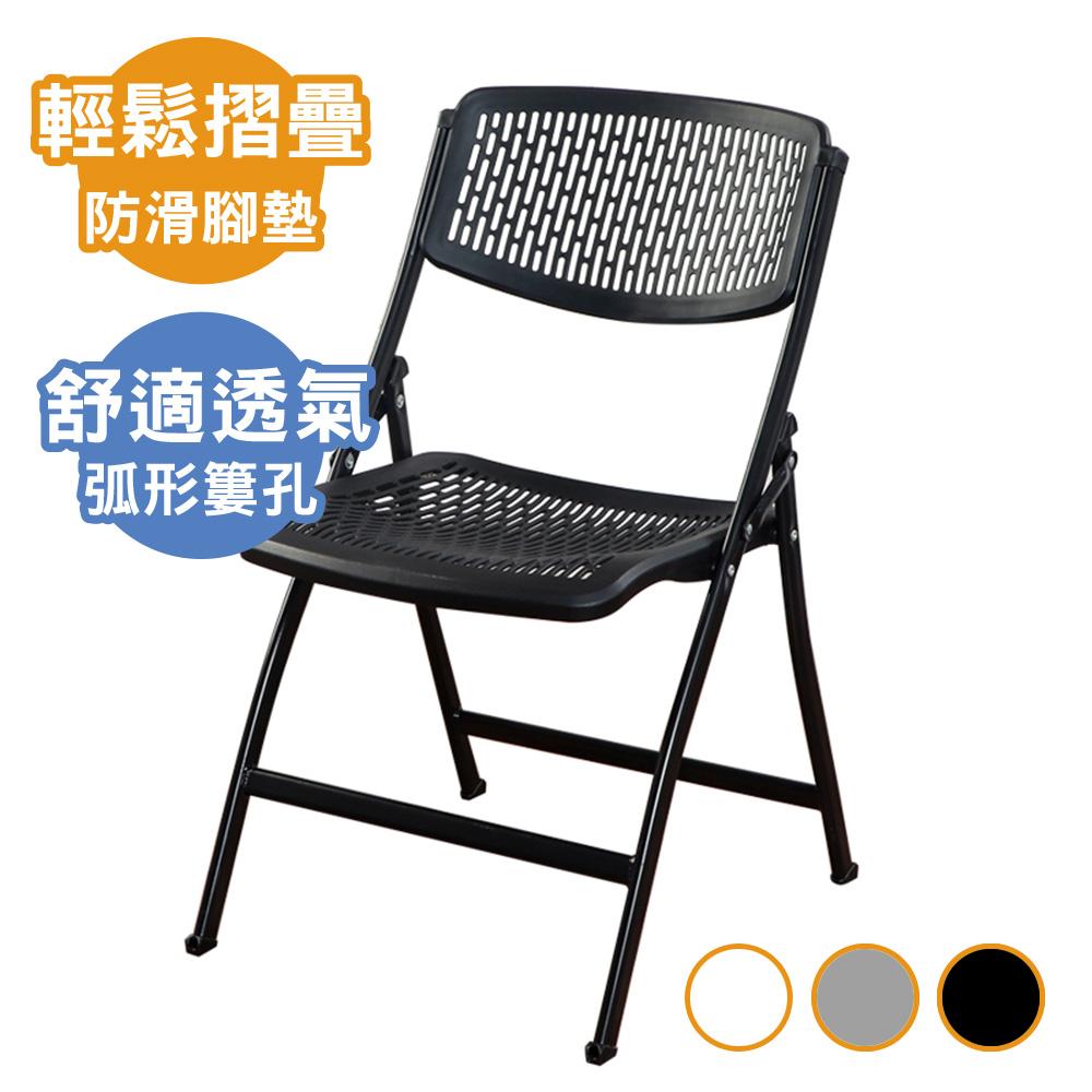 【ABOSS】查理透氣摺疊萬用椅(白/灰/黑)餐椅/桌椅/休閒椅/椅【DIY趣味組裝】