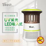 【羅蜜歐】USB/AC插頭兩用吸入式捕蚊燈(RL-128)