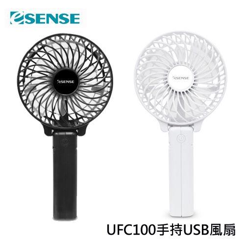 逸盛 Esense 超涼感手持式USB風扇 UFC100
