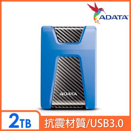 威剛 HD650 2TB 行動硬碟限時開殺