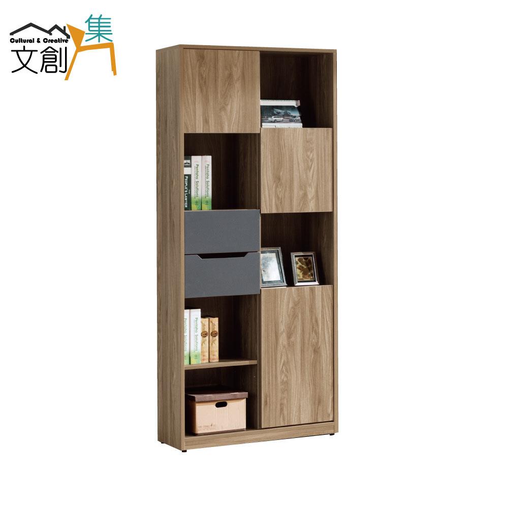 【文創集】曼朵拉 時尚2.7尺木紋書櫃/收納櫃