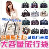 DF Queenin - 出國馬上走!超輕超大容量旅行袋可掛行李桿-共7色