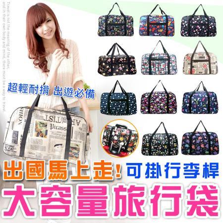 DF Queenin 超輕量大容量旅行袋可掛行李桿