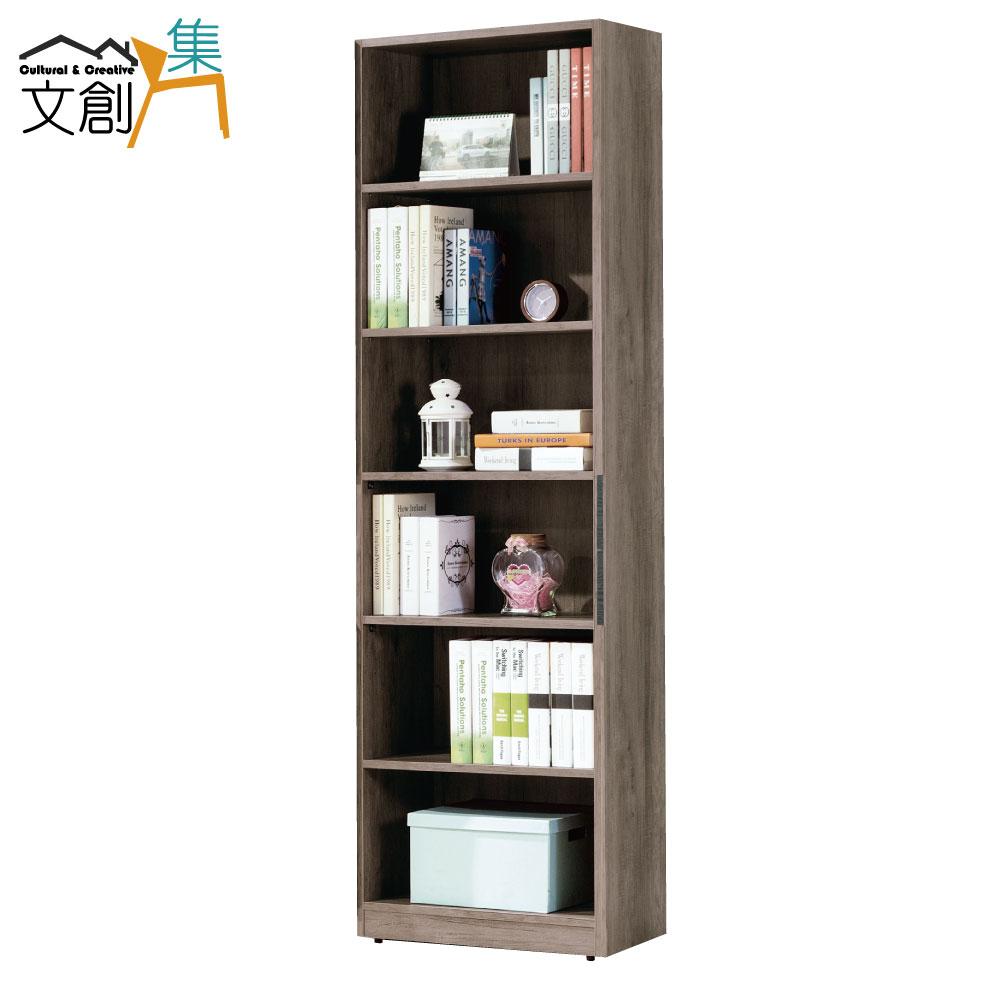 【文創集】安圖格 時尚2尺木紋開放式書櫃/收納櫃