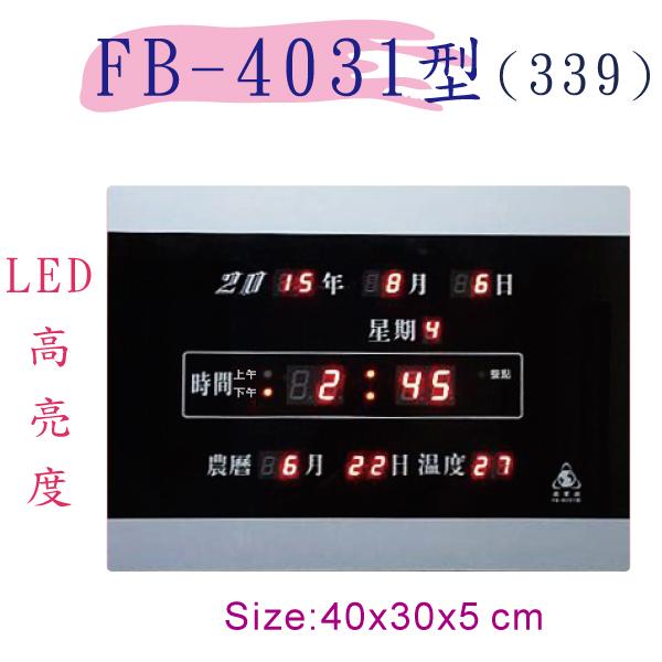 鋒寶 FB-4031 電子鐘 H30×W40×5cm (黑色)