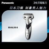 Panasonic國際 三刀頭電動刮鬍刀ES-SL33-S