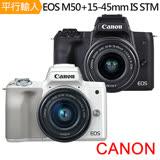 Canon EOS M50+15-45mm IS STM 單鏡組*(中文平輸)-送64G記憶卡+專用鋰電池+單眼雙鏡包+外出型腳架+免插電防潮箱+專用拭鏡筆+強力大吹球清潔組+高透光保護貼