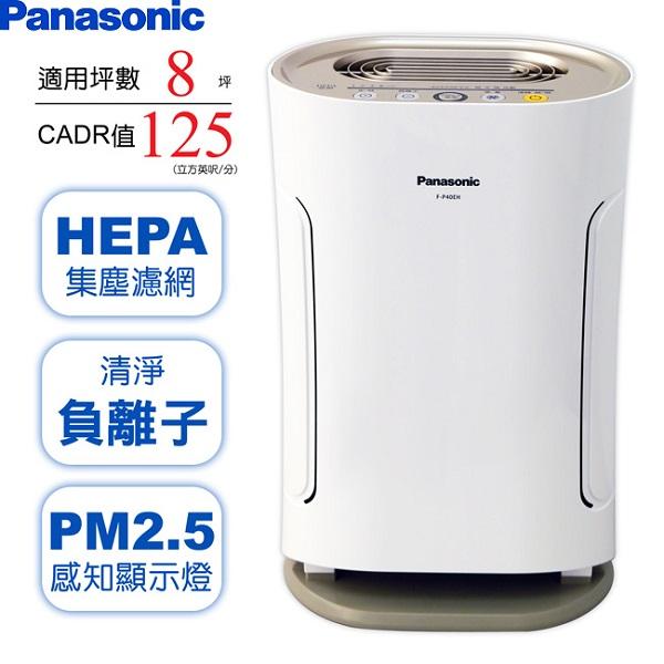 『Panasonic』☆  國際牌 8坪負離子空氣清淨機 F-P40EH