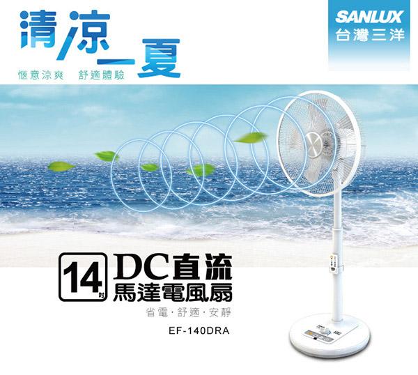 SANLUX台灣三洋 14吋DC直流馬達電風扇 EF-140DRA