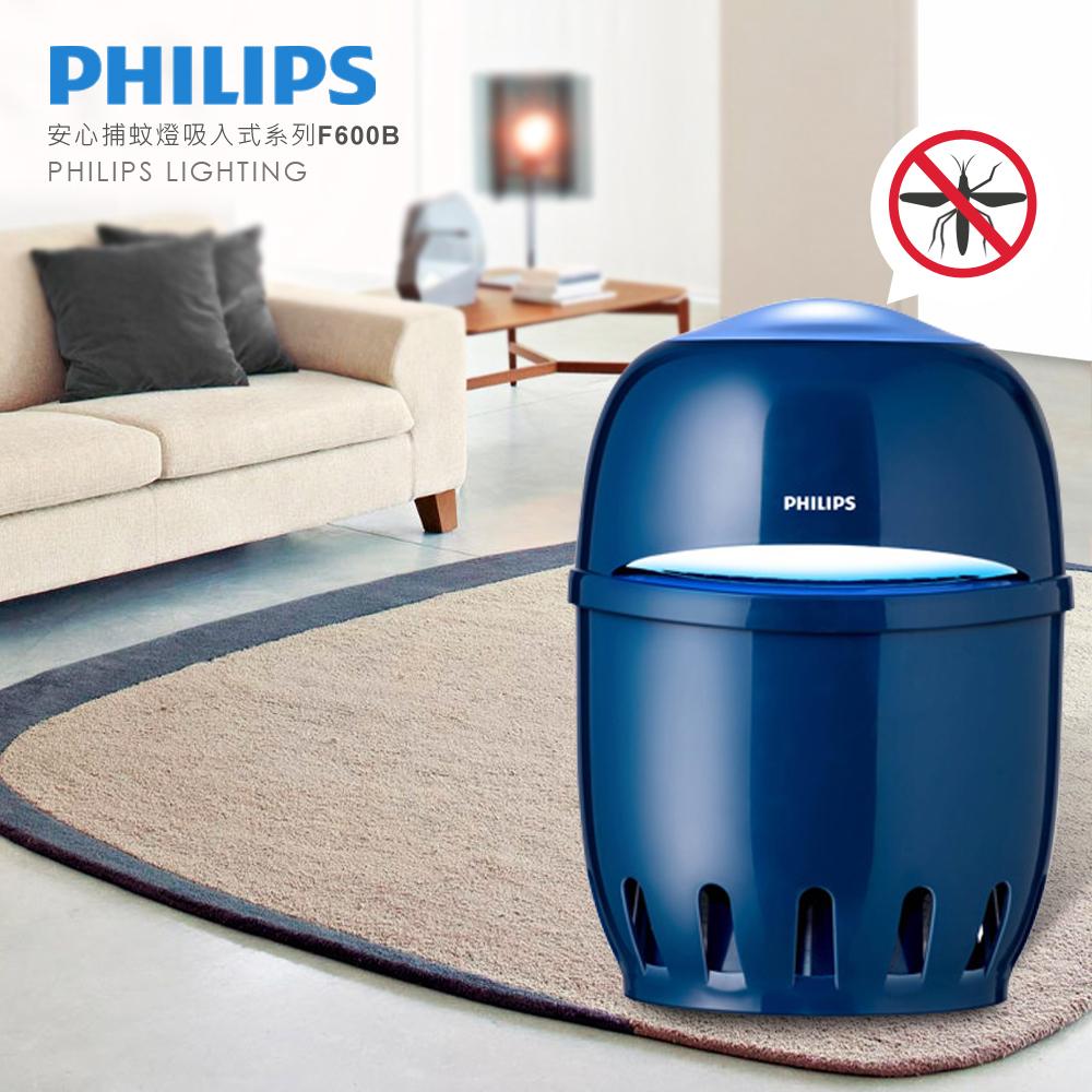 【飛利浦 PHILIPS LIGHTING】安心捕蚊燈吸入式系列(藍) F600B