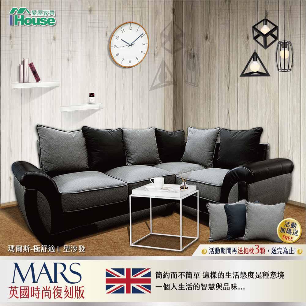 IHouse 瑪爾斯舒適L型沙發