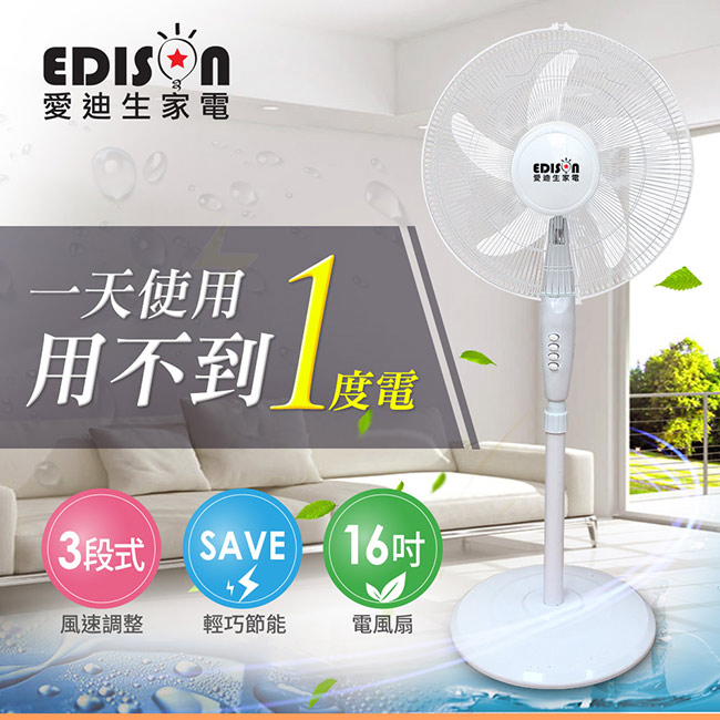 EDISON 愛迪生 16吋DC直流節能氣旋電風扇/立扇(E0008-D)