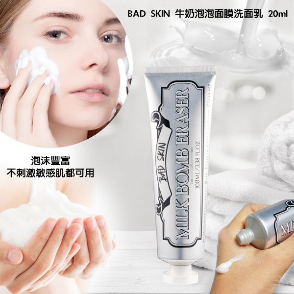 韓國 BAD SKIN牛奶泡泡面膜洗面乳