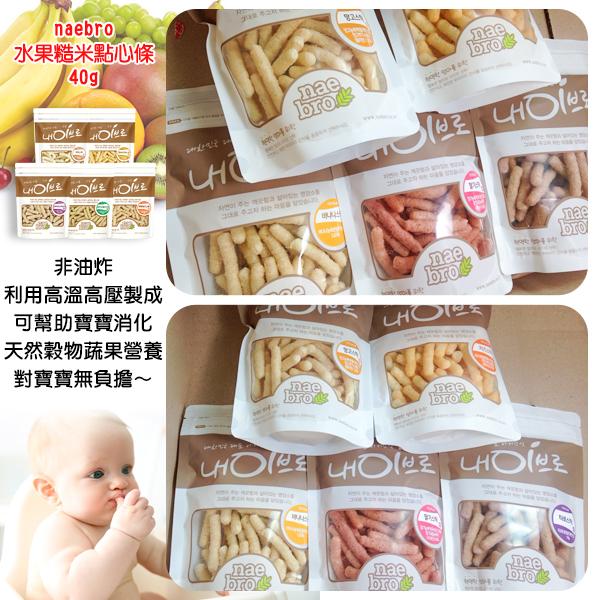 韓國 naebro 水果糙米點心條(包) 40g