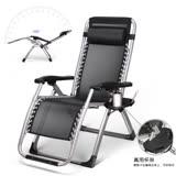 Abuy-新一代無段式高承重舒適躺椅-附置物杯架