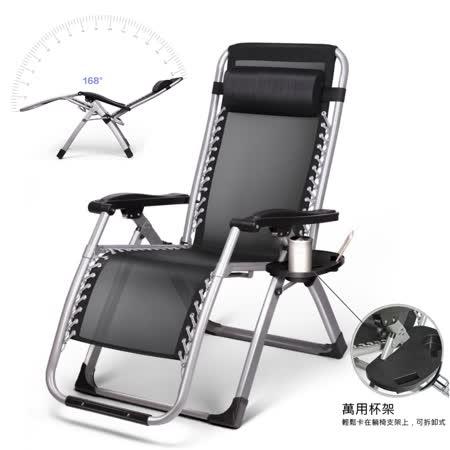 附置物杯架 無段式高承重舒適躺椅