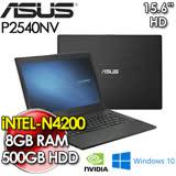 華碩 ASUS P2540NV-0041AN4200 四核心 Pentium N4200/8G/500G/920M 2G獨顯/Win10P 商務筆電 贈筆電專用鍵盤膜