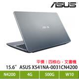 ASUS X541NA-0031CN4200 銀/N4200/4G/500G/15.6吋/DVD/W10 限量加碼送筆電配件七件組