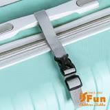 【iSFun】行李箱配件*簡約包包扣式掛帶/灰