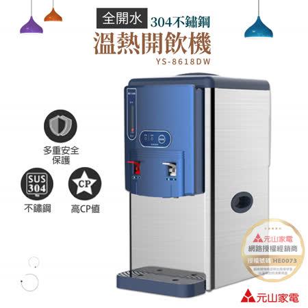 元山牌 不鏽鋼溫熱開飲機