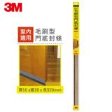 (任選)【3M】7702 SCOTCH自黏式毛刷型門底封條室內用(10x38x920MM)