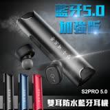 【MTK】升級版韓國熱賣防水雙耳真無線藍牙耳機S2 PRO(公司貨)