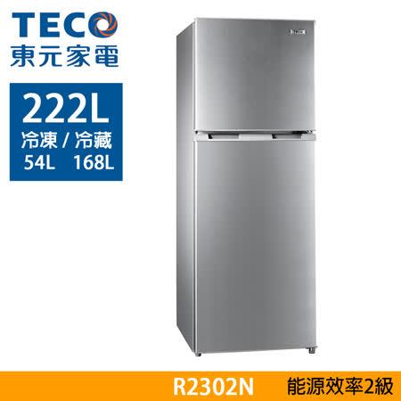 TECO 東元 222L 雙門冰箱R2302N