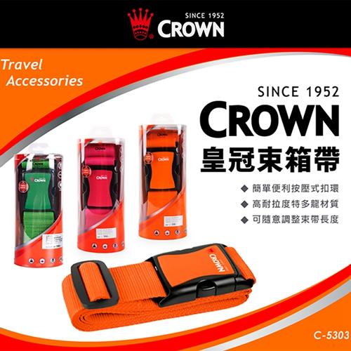 《Traveler Station》CROWN 皇冠 螢光彩色 防盜防爆箱行李箱束帶 二色可選
