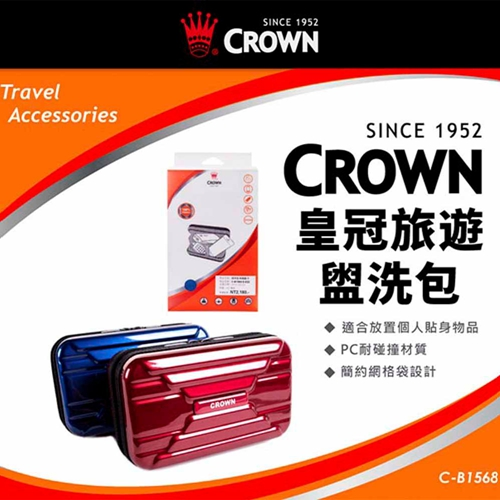 《Traveler Station》CROWN 皇冠 耐碰撞材質 梳洗包 旅行 硬殼盥洗包