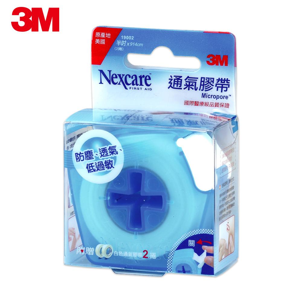 (任選)【3M】19002 Nexcare 白色通氣膠帶半吋貼心即用包 (2捲)