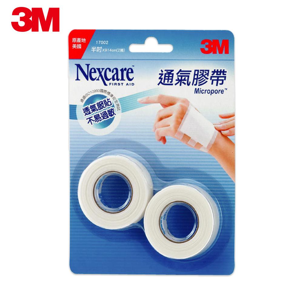 (任選)【3M】17002 Nexcare 白色通氣膠帶半吋 (2捲)