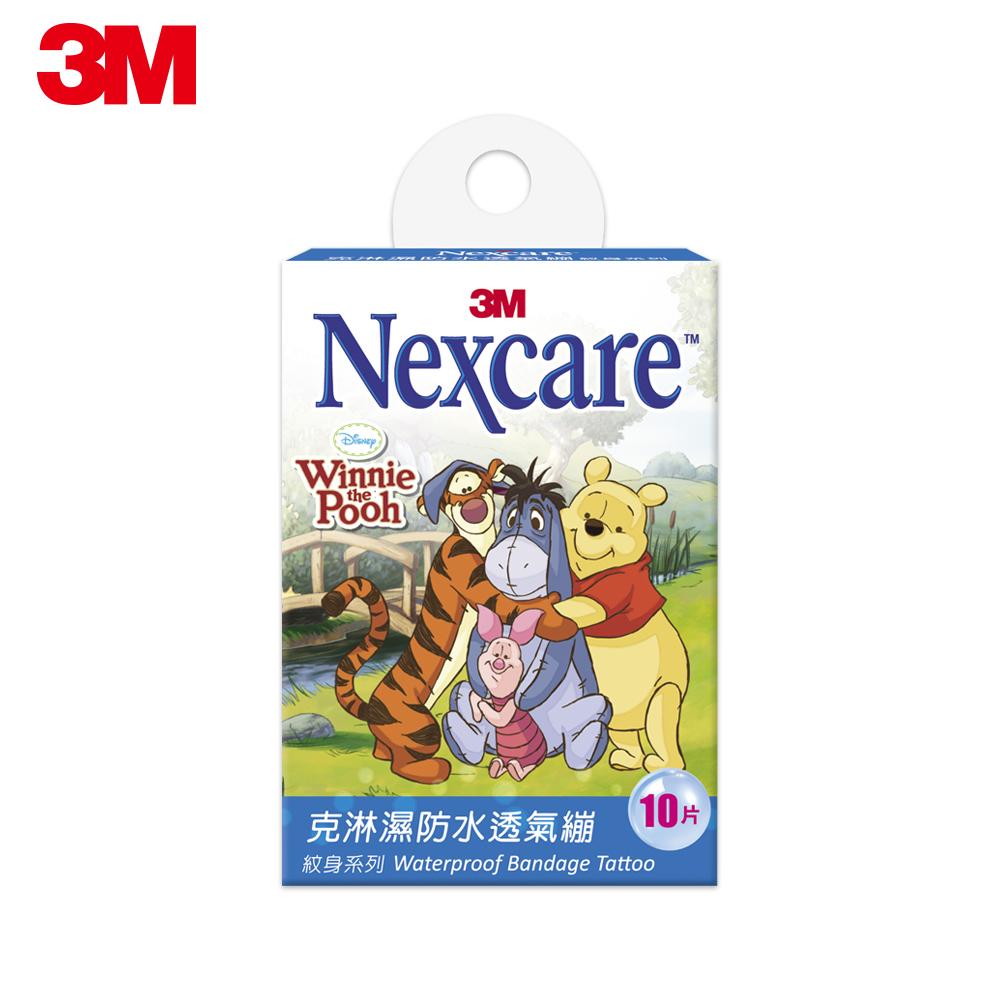 (任選)【3M】WT510W Nexcare 克淋濕防水透氣繃紋身系列-小熊維尼10片包