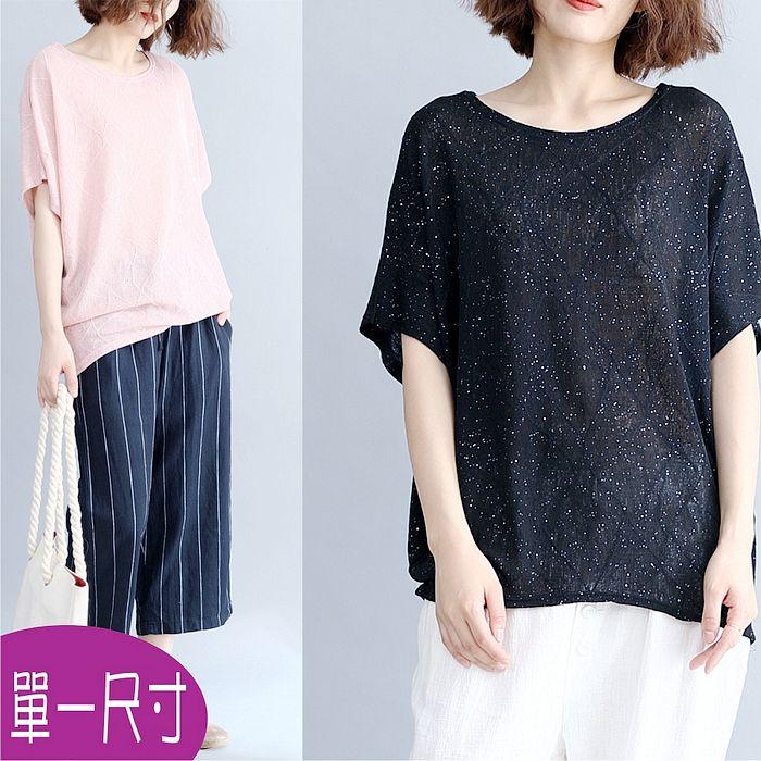 ❤漫妮女裝❤低調閃高雅緻上衣-2色【現貨加預購】