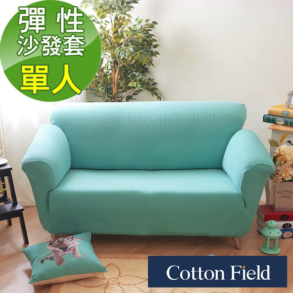 棉花田 超彈力防蹣彈性沙發套