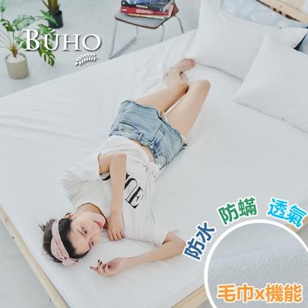 防蹣透氣毛巾布 床包式防水保潔墊