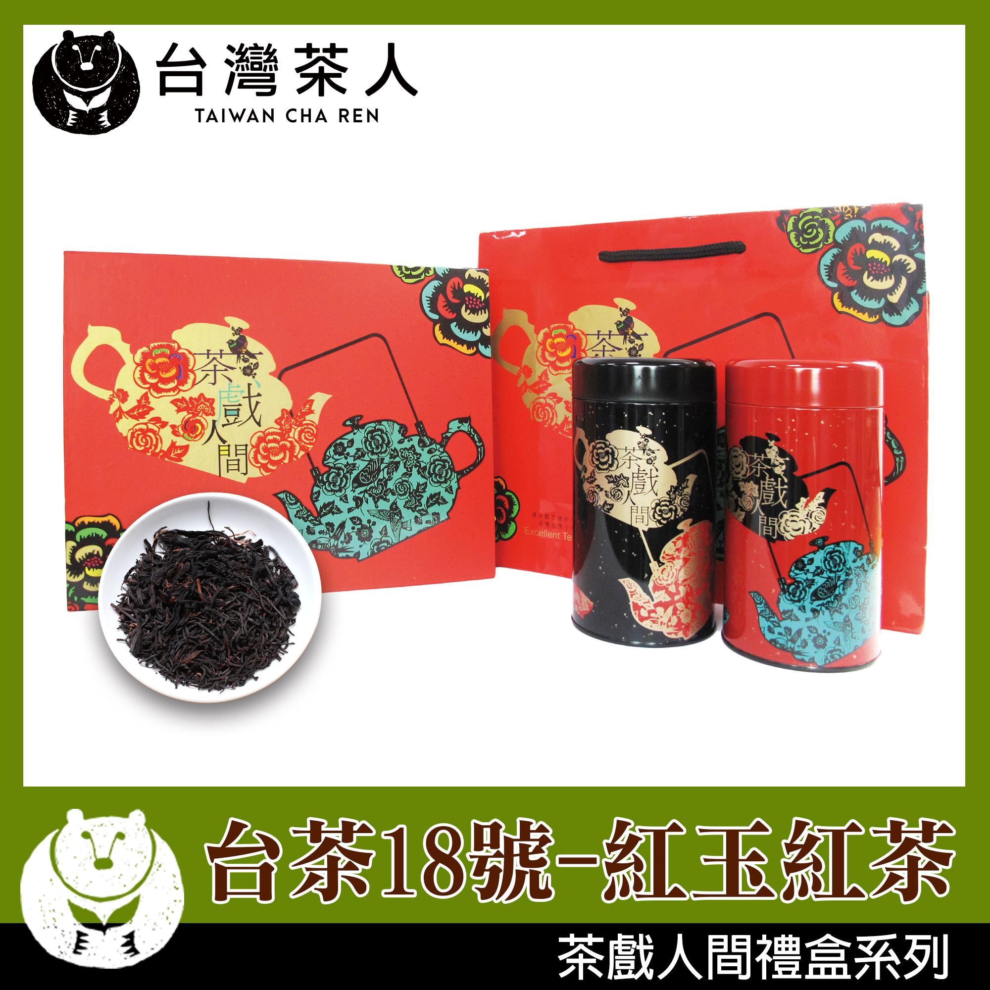 台灣茶人 台茶18號 紅玉紅茶 茶戲人間禮盒