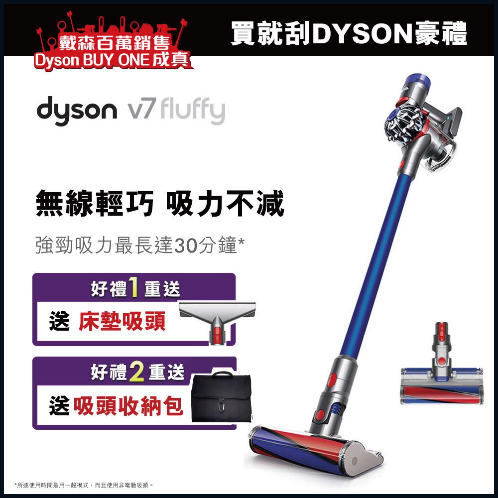 【線上申請送dyson禮券$2000】dyson 戴森 V7 Fluffy SV11 無線吸塵器(寶石藍)
