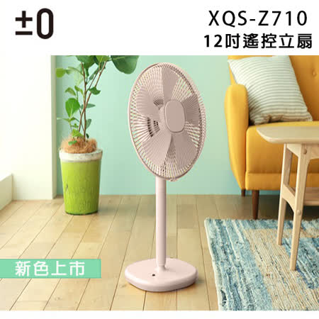 {新色上市}±0 日本正負零 XQS-Z710 電風扇 自然風 定時 群光公司貨