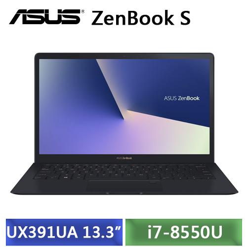 ASUS ZenBook S i7/16G/512G輕薄筆電