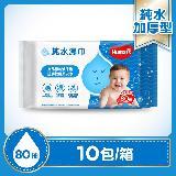 【好奇】超純水嬰兒濕巾-加厚型(80抽x10包/箱)