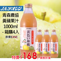 (箱購4入)青森農協 黃蘋果汁 1L