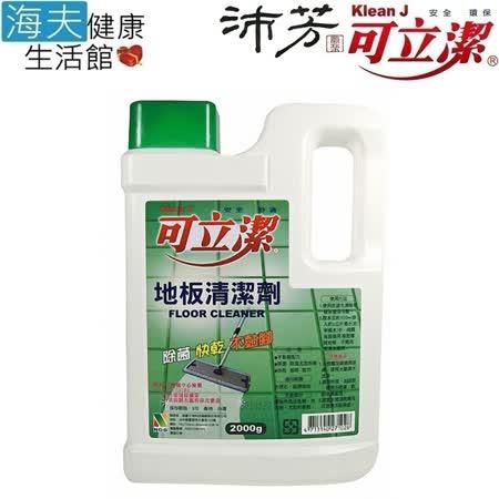 【海夫健康生活館】眾豪 可立潔 沛芳 地板清潔劑 每瓶2000g 4瓶包裝
