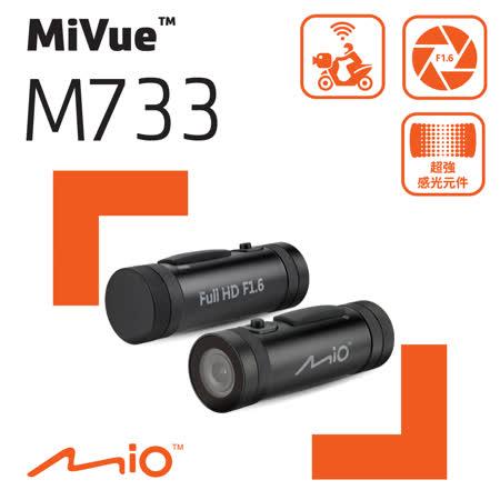 Mio MiVue™ M733 勁系列SONY感光WIFI機車行車記錄器《送16G+2.5A 旅充頭+快充線》