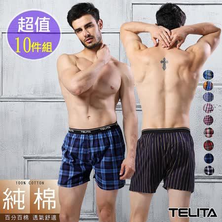 TELITA 型男純棉平口褲